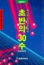 초반의 30수(혜원 바둑 총서 27) ///NN3
