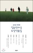 제9회 젊은작가상 수상작품집(2018)