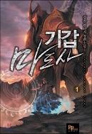 기갑마도사 1-15 완결 ☆북앤스토리☆