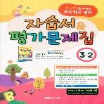 2019년- YBM 와이비엠 초등학교 초등 영어 3-2 자습서 평가문제집 (김혜리 교과서편) - 3학년 2학기