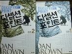 디셉션 포인트 1.2 세트 (완결) / 댄 브라운