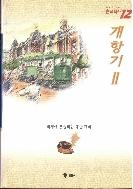 눈으로 보는 한국역사, 12 : 개항기 Ⅱ - 외세에 흔들리는 대한 제국 (ISBN : 9788921409096)