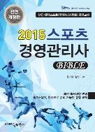 스포츠경영관리사BIBLE(2015)-대한스포츠경영관리사협회공인교재