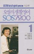 오성식 생활영어 SOS7200 독습판 1 (책1+테이프8개 세트)