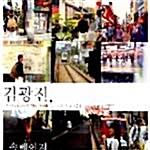 김광진 4집 - 솔베이지 [하드커버 포함]