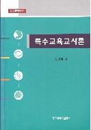 특수교육 교사론 [2판] (ISBN : 9788977943957)