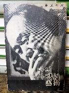 나의 사랑과 예술(藝術)  -金 基昶화백- -1977년 재판-아래사진참조-