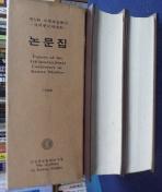 1988' 한국학의 과제와 전망 1,2 -제5회 국제학술회의- [세계한국학대회]  [전2권]   /사진의 제품    / 상현서림 ☞ 서고위치:MW +1  *[구매하시면 품절로 표기됩니다]