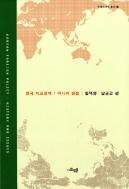 한국 외교정책 : 역사와 쟁점