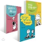Peanuts Classics 1-3권 세트