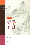 실전 사주비결.이론편+실전편.김갑진.양장-2013