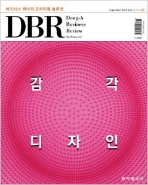 DBR No.256 동아 비즈니스 리뷰 (2018.09-1)   Dong-A Business Review September 2018 Issue 1