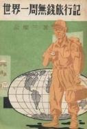 세계일주무전여행기-1962년 3판-세로글-김찬삼