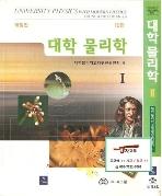 대학 물리학(YOUNG)(10판)(개정판) - 세트 (본책, 전2권) (2006년 제10판)