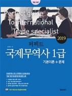 2019 퍼펙트 국제무역사 1급 - 개정 15판