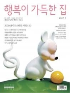 행복이 가득한 집 2020년-1월호 (신243-3)
