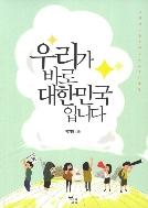 우리가 바로 대한민국입니다 - 희미한 청년이 찬란한 청년을 만나 빛나느 대한민국을 그린다. 초판 1쇄