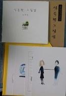 유희열 삽화집:익숙한 그 집앞 (아래메모참고)