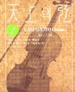 천상의 현1. 만화-Yamamoto Osamu-양장
