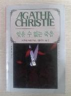 아가사크리스티-53(잊을 수 없는 죽음)