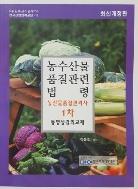 농산물품질관리사 1차: 농수산물품질관리관련법령(2015)