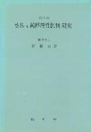 칸트의 순수이성비판 연구 (최재희, 1983년 개정판) [양장]