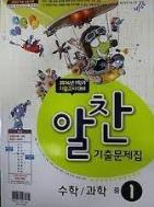 알찬 기출문제집 중1 수학/과학 2014년 1학년 1학기 기말고사 대비