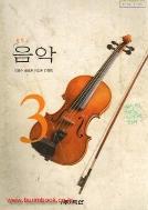 (상급) 7차 중학교 음악 3 교과서 (두산 이홍수) (744-1)