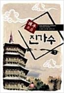 포졸 진가수 1-8 완결 /작은책 신무협