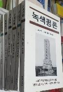녹색평론 2003년 1~12월 (총6권 세트판매)