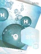고등학교 화학 2 교과서 (비상교육-류해일)