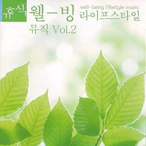 휴식 -월빙 라이프 스타일 뮤직 vol.2 (2CD)아름답고 편안한 곡.