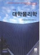 대학물리학 -  개정판,10판