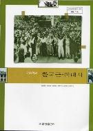 고등학교 한국 근현대사 교과서 2008년 무수정판 / 공부흔적 많음 / 90%내외 펜사용 / 표지앞면 이름표기함