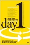 day 1 - 18년째 지켜온 아마존 첫날의 서약 초판1쇄