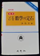 새과정 기본 공통 수학의 정석  /사진의 제품  ☞ 서고위치:GS 5  *[구매하시면 품절로 표기 됩니다]