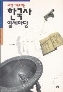 과학 기술로 보는 한국사 열세마당 1995년 초판 2쇄