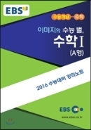 EBSi 강의교재 수능개념 수학영역 이미지의 수능 별, 수학 1 A (2015년)