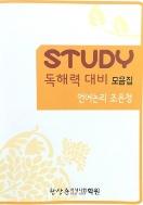 STUDY 독해력 대비 모음집 언어논리 조은정 #