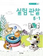 초등학교 실험관찰 5-1 2020년 2쇄