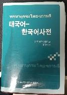태국어 한국어사전
