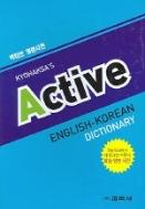 액티브 영한사전(2005)-교학사-번호2