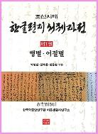 새책. 조선시대 한글편지 서체자전 (전2권)