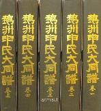 아주신씨대동보 鵝洲申氏大同譜 (전5권)