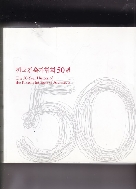 한국건축가협회 50년