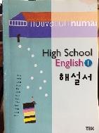 high school english 1 해설서 YBM 신정현