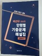 2020 PEET 대비 박선우 교수의 단원별 기출문제 해설집 (생물추론)