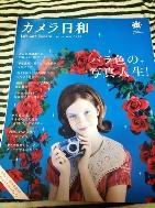 カメラ日和  vol.24 2009/05