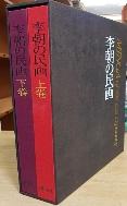 이조의민화(상,하)(일본판) (전2권세트) (소화57년판)