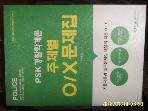 서울고시각 / 2017 PSK 경찰학개론 주제별 O.X 문제집 / 박상규 편저 -아래참조
